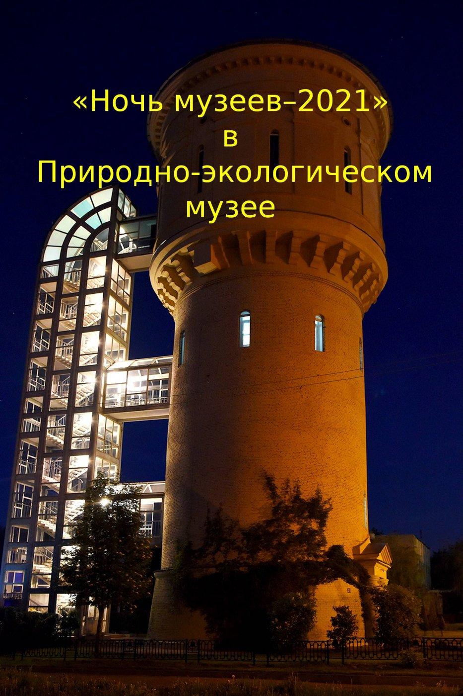 Ночь музеев в Природно–экологическом музее