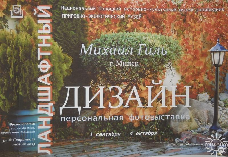 Ландшафтный дизайн. Выставка фотографий Михаила Гиля (г. Минск)