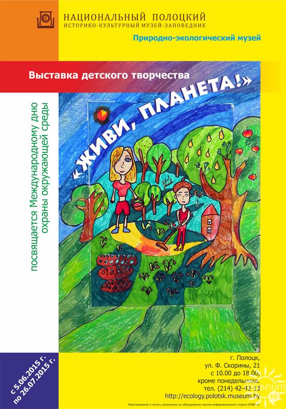 Выставка работ победителей конкурса детского творчества «Живи, планета! - 2015» в Природно-экологическом музее в Полоцке
